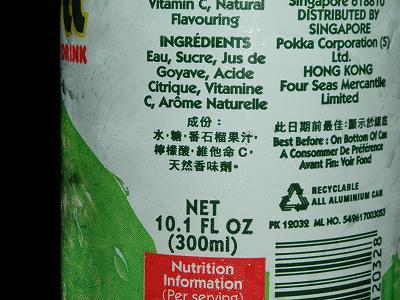 ポッカのグァバジュース原材料名