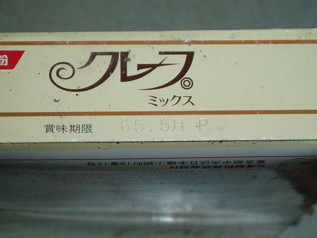 Pa130272