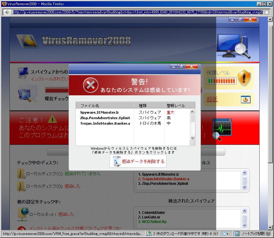 Virusuremover2008