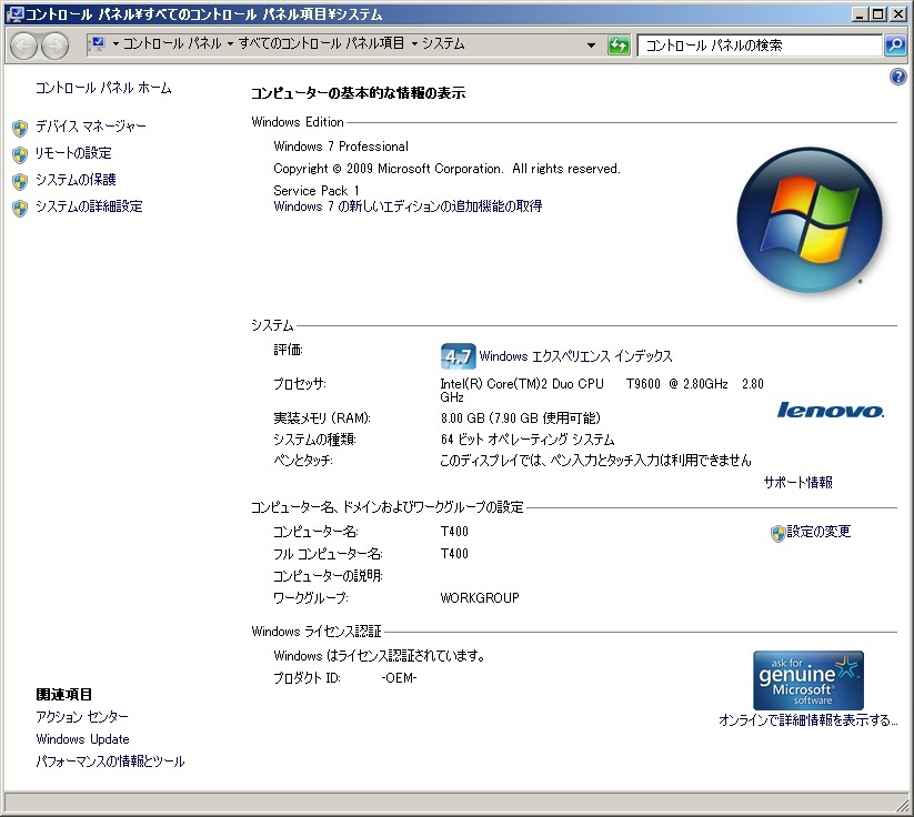 Win7_sp1_system