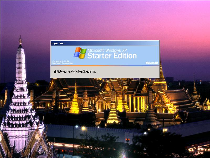 Xp_starter_install09