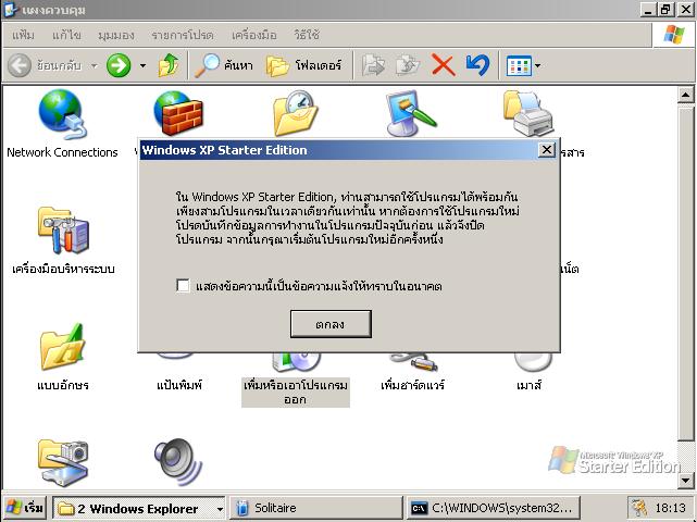 Xp_starter_install12